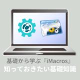 ブラウザ上の作業を全て自動化できるiMacros