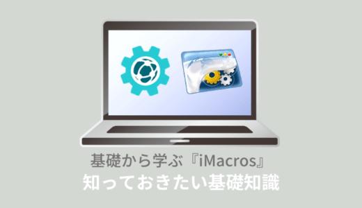ブラウザ上の作業を全て自動化できるiMacrosとは?【PART.0】