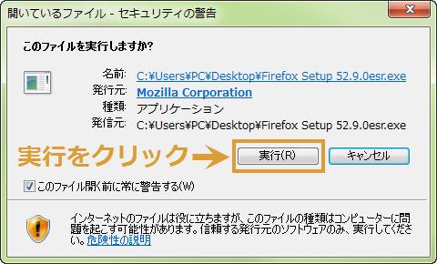 Firefox 52.9.0ESR インストール