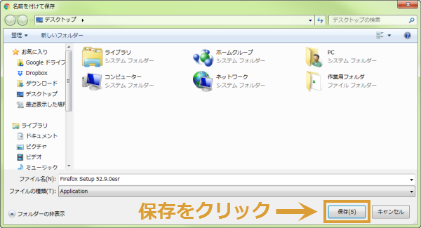 Firefox Setup 52.9.0esr
