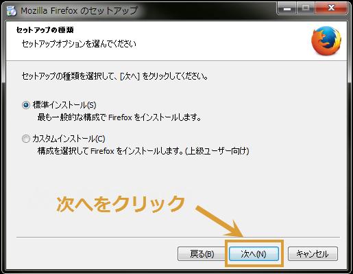 Firefox Setup2