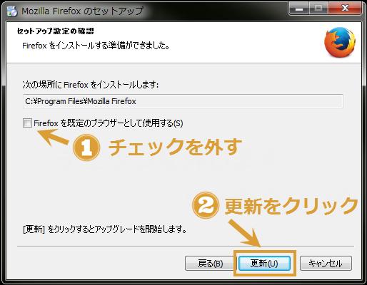 Firefox Setup3