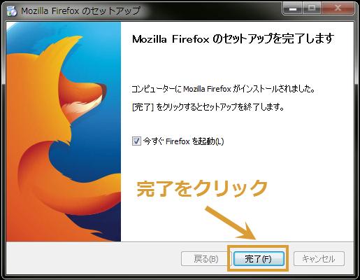 Firefox Setup4