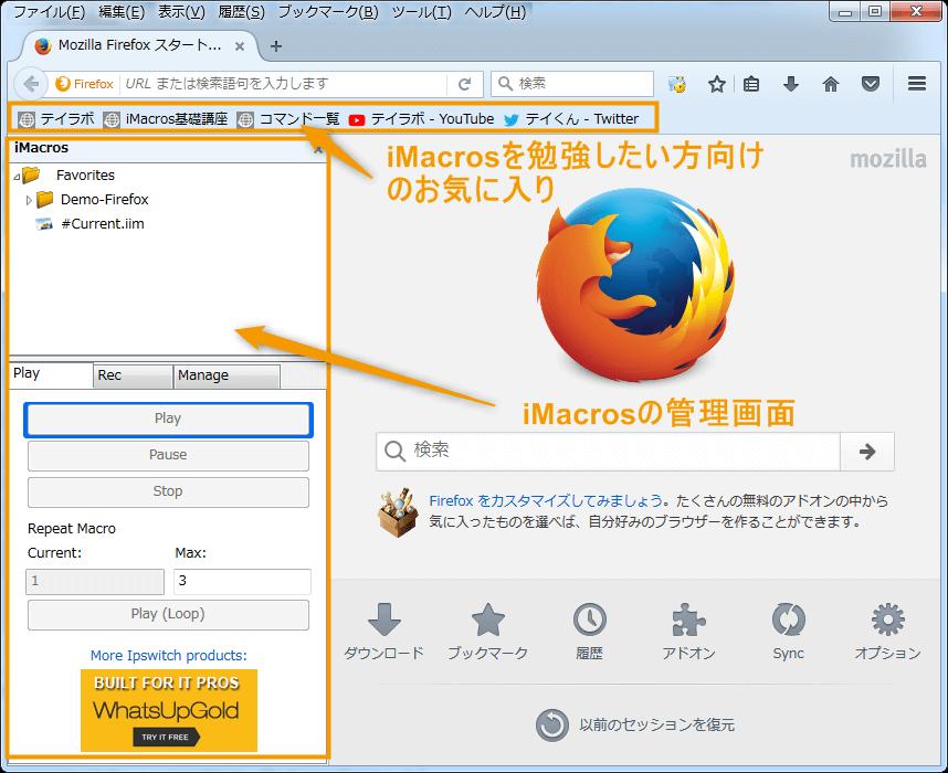 FirefoxPortable導入方法