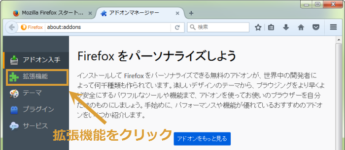 imacros自動更新OFF2