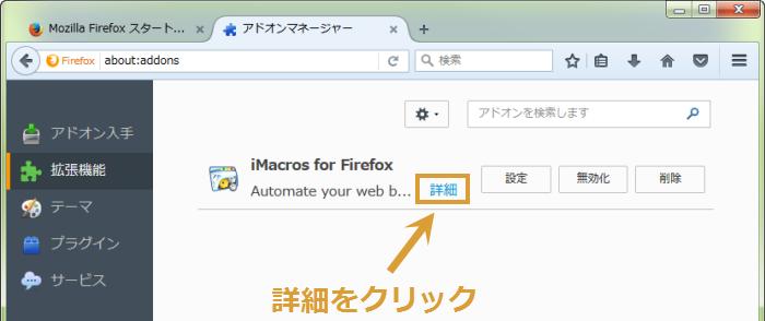 imacros自動更新OFF3