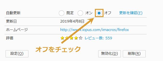 imacros自動更新OFF4