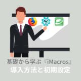 iMacrosに必要なFirefox、SmoothCSVの導入方法と初期設定(保存版)【PART.1】