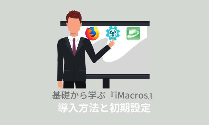 iMacrosの初期設定と導入方法