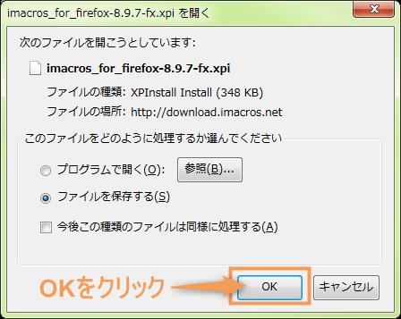 imacrosダウングレード方法
