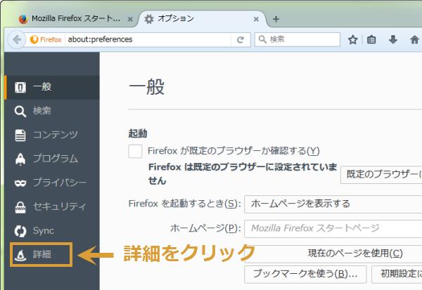 Firefox自動更新OFF