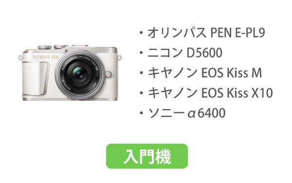 初心者向けカメラ