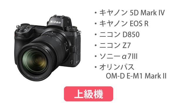 上級者向けカメラ