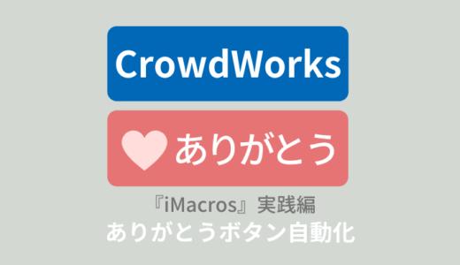 【無料】クラウドワークの「ありがとうボタン」を自動クリックするツール