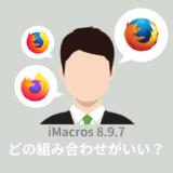 iMacros 8.9.7をFirefox 49.0.2ではなくFirefox 52.9.0esrで使うと快適!