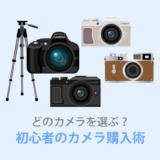 どのカメラを選ぶ?初心者のカメラ購入術
