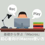 iMacrosの使い方:初心者向けに解説