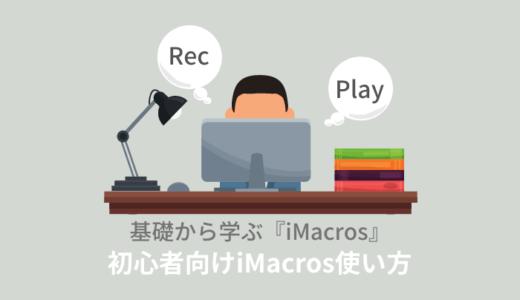 iMacrosの使い方:初心者向けに解説!(図解、動画あり)【PART.2】