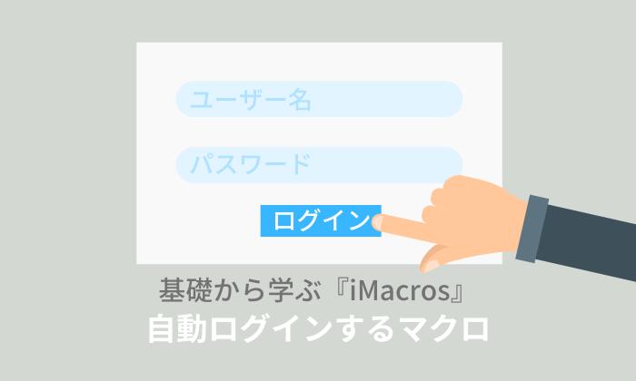 ヤフーメールやGmailに自動ログインマクロ、