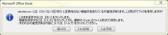 ExcelCSV保存時、確認メッセージ