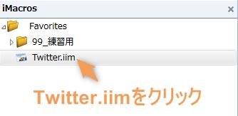 Twitterログイン手順 imacros