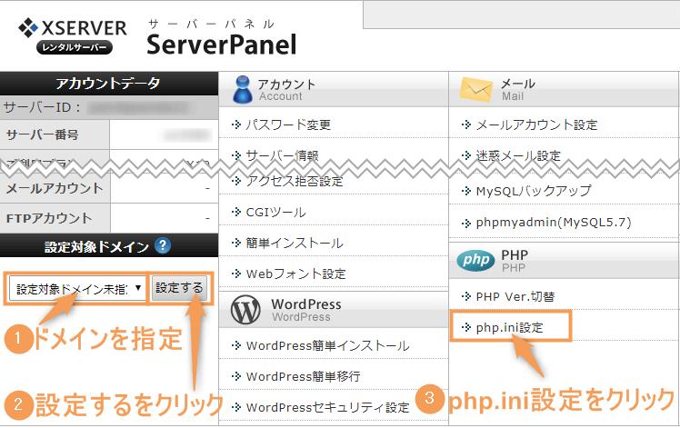 Xserverメモリ増やす方法