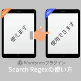 WordPress(ワードプレス)Search Regexプラグイン 使い方Limit to:
