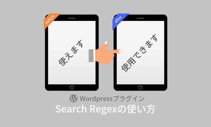 【Search Regex使い方】WordPress一括置換プラグイン/コピペOK!