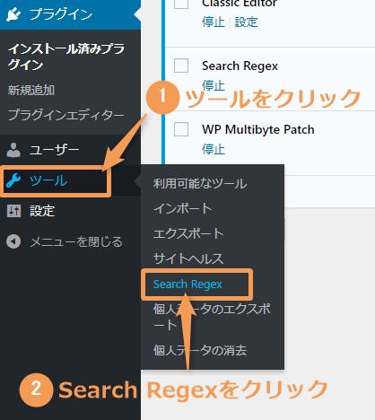 WordPress(ワードプレス)Search Regexプラグイン インストール方法使い方