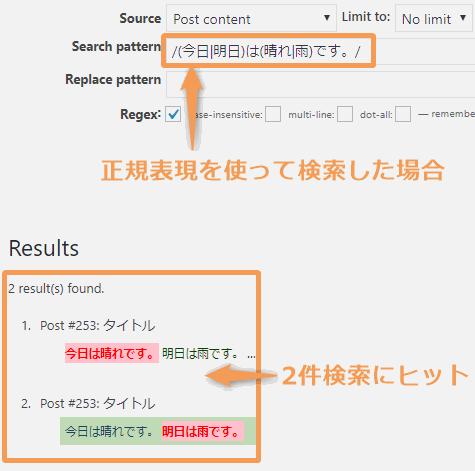 WordPress(ワードプレス)Search Regexプラグイン正規表現