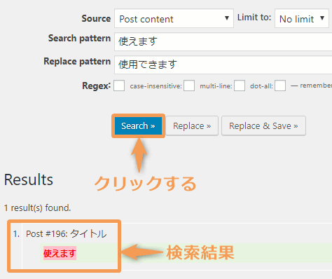 WordPress(ワードプレス)Search Regexプラグイン 使い方WordPress(ワードプレス)Search Regexプラグイン 使い方 置換え方法