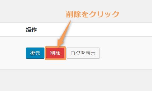 WordPressプラグイン UpdraftPlus バックアップ 保存先 削除