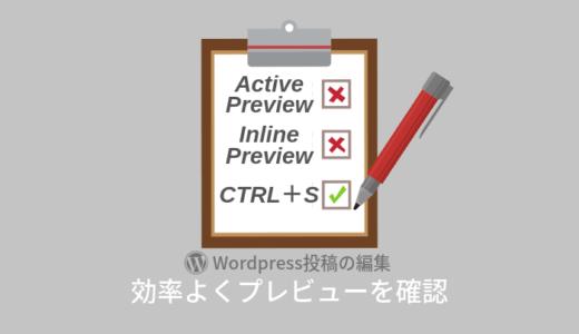 【裏技】WordPressの更新を楽にする方法:プレビュー画面を固定させる