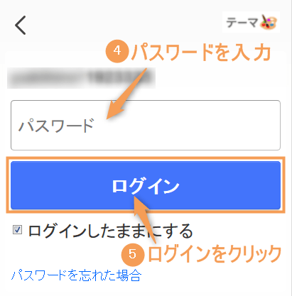 yahooメールログイン手順 imacros