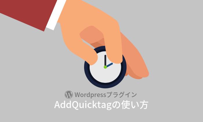 【AddQuicktag】WordPressショートコードや装飾タグを一発挿入プラグイン