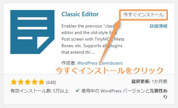 WordPressプラグイン Classic Editor インストール方法
