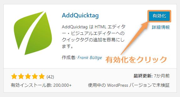 WordPressプラグイン AddQuicktag インストール方法