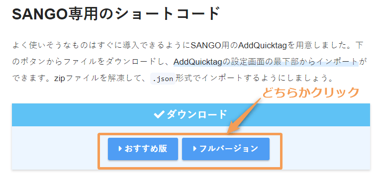 WordPressプラグイン AddQuicktag SANGO