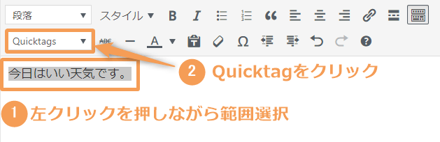WordPressプラグイン AddQuicktag 使い方