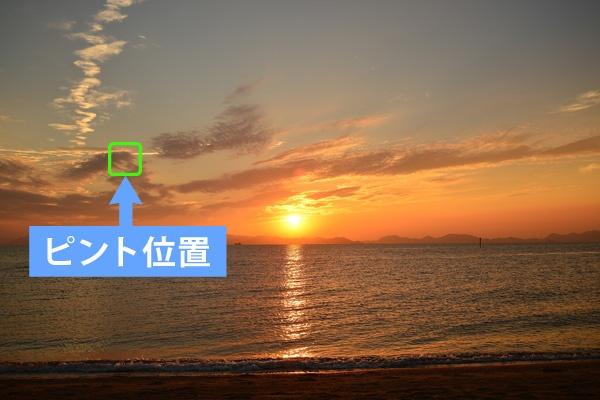 夕日は雲にAFを合わせる