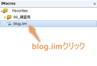 blog.iim選ぶ