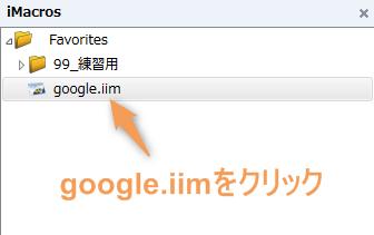 googleiimを再生