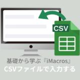 iMacrosのコマンドdataSource(CSVファイル)を利用して自動入力