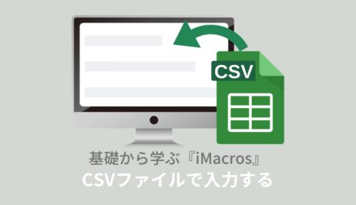 iMacros:CSVファイル(DATASOURCE)データを利用して自動入力【PART.4】