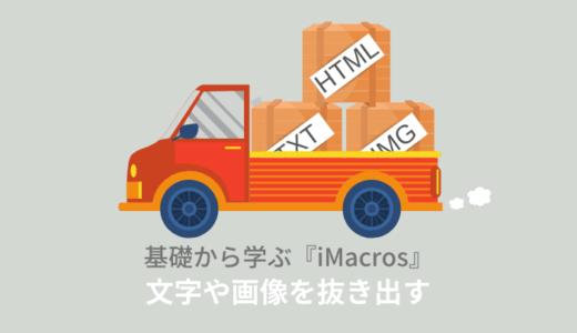 iMacros:EXTRACTで文字、HTML、画像を抜き出す【PART.5】