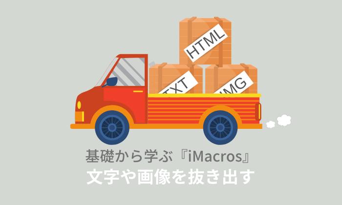 EXTRACTを使用して特定の文字、画像やHTMLを抜き出す