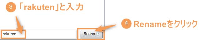 rakutenに名前変更