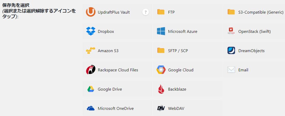 WordPressプラグイン UpdraftPlus バックアップ 設定