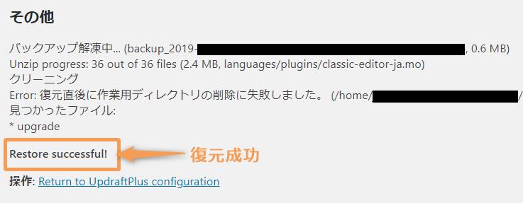 WordPressプラグイン UpdraftPlus バックアップ 復元方法 元に戻す