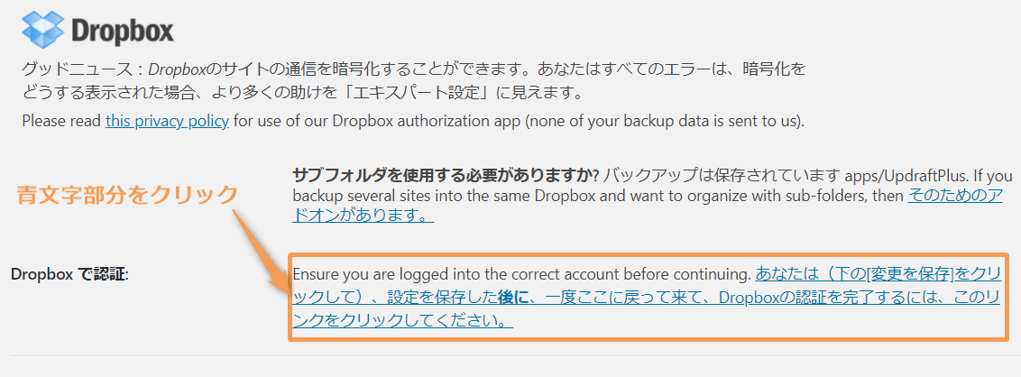WordPressプラグイン UpdraftPlus バックアップ 保存先 Dropbox